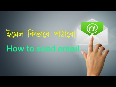 How to send an email? send email bengali tutorial/ by barnali nayan tutorial