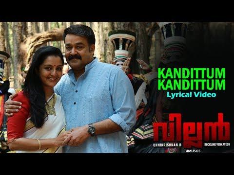 Kandittum Kandittum Full Song With Lyrics   Mohanlal   Manju Warrier   Raashi   Vishal