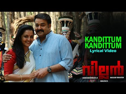Kandittum Kandittum Full Song With Lyrics | Mohanlal | Manju Warrier | Raashi | Vishal