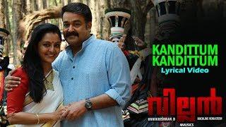 Kandittum Kandittum Full Song With Lyrics | Mohanlal | Manju Warrier | Raashi | Vishal