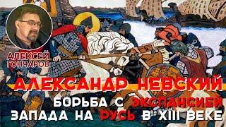 Борьба с экспансией Запада на Русь в XIII веке Александр Невский