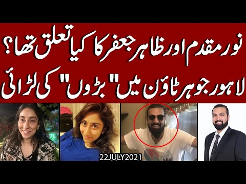 Noor Muqaddam aur Zahir Jaffer ka kia taluq tha? Johar Town Lahore main kounsay Barray larr paray ?