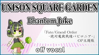 【ハイクオリティーカラオケ】Phantom Joke / UNISON SQUARE GARDEN TV anime「Fate/Grand Order-絶対魔獣戦線バビロニア-」OP / 歌詞付
