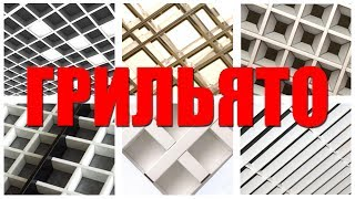 Потолки Грильято: стандартный, GL, разноуровневый, пирамидальный, нестандартная ячейка, жалюзи