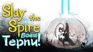 Slay the Spire - Прохождение игры #23 | Терпи боец!