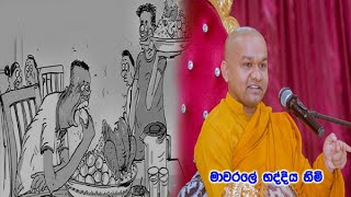 mawarale-bhaddiya-himi