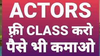 EARN MONEY WITH FREE ACTING COURSE || GAURANTEED PLATFORM || BORN ACTOR || RAM KASHYAP || GURUKUL ||