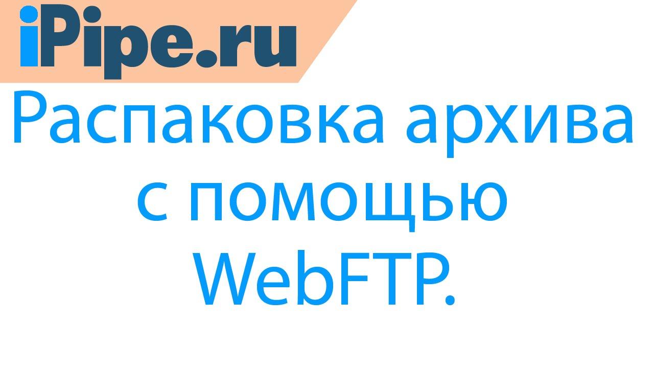 ipipe.ru - Загрузка и распаковка архива на сервере с помощью WebFtp