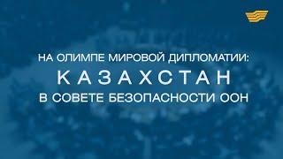 Документальный фильм «На олимпе мировой дипломатии - Казахстан в Совете Безопасности ООН»