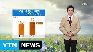 [날씨] 오늘 따뜻한 봄 날씨...오후에 곳곳 소나기 / YTN (Yes! Top News)