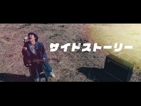 フィルフリーク『サイドストーリー』MV