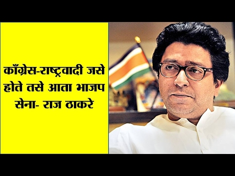 RAJ THACKERAY'S CAMPAIGNING IN PUNE