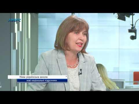 ТРК Аверс: Нова українська школа - нові національні підручники