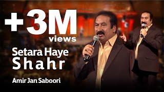 آهنگ زیبای ستاره های شهر از امیر جان صبوری / Amir Jan Sabori - Setara Haye Shahr Song