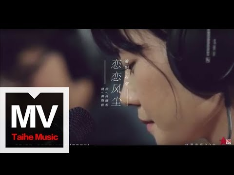 程璧【戀戀風塵】(原唱:老狼)官方完整版 MV