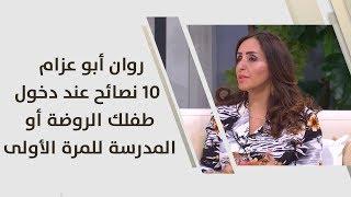 روان أبو عزام - 10 نصائح عند دخول طفلك الروضة أو المدرسة للمرة الأولى