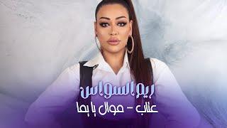 ريم السواس _ عتابا+ موال يا يما