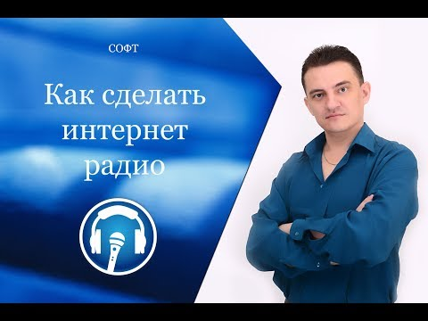 Как сделать бесплатное интернет радио за десять минут?