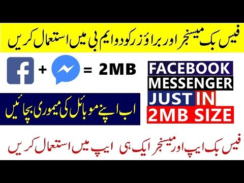 Install Facebook and Messenger in just 2mb | Urdu Hindi | Techno Records thumbnail