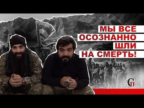 Армянские добровольцы об итогах войны в Карабахе: Это должен быть не крах общества, а урок для него!