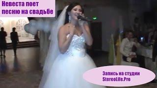 Невеста поет на свадьбе. Песня в подарок жениху. Запись в студии, живое выступление