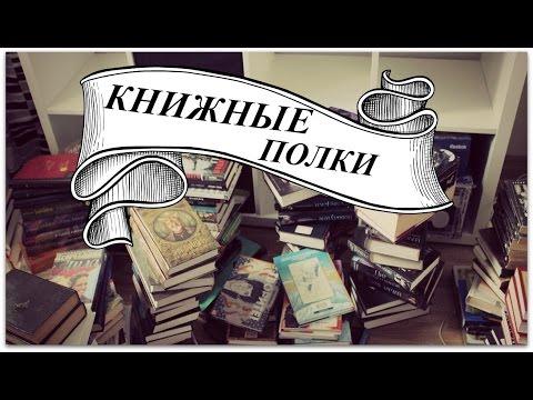 Книжные полки - наводим порядок!