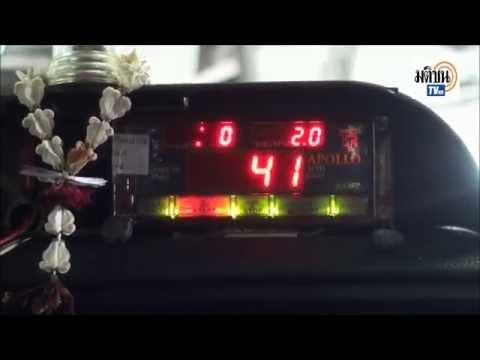 คลิป จับคาสนามบินสุวรรณภูมิ แท็กซี่เทอร์โบ ติดสวิทช์ลับโกงค่าโดยสาร แฉวิธีโกงมิเตอร์: Matichon TV