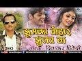 Diwakar Dwivedi - Jhumka Jhulat Baa | Bhojpuri Hit Song 2018 | Latest Bhojpuri Romantic Song