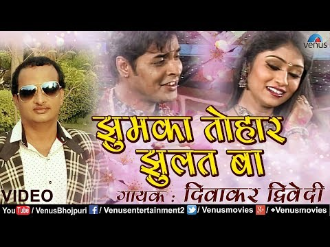 Diwakar Dwivedi - Jhumka Jhulat Baa | Bhojpuri Hit Song 2018 | Latest Bhojpuri Romantic Song