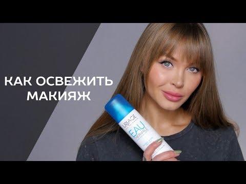 Как быстро освежить макияж? / Kate Euphoria