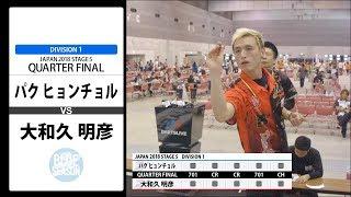 【パク ヒョンチョル VS 大和久 明彦】JAPAN 2018 STAGE 5 広島 QUARTER FINAL