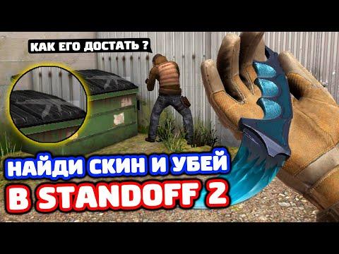 НАЙДИ СКИН И УБЕЙ ВРАГА В STANDOFF 2!