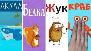 Сборник АЛФАВИТ для ДЕТЕЙ! Развивающие мультики для малышей! Учим буквы и звуки