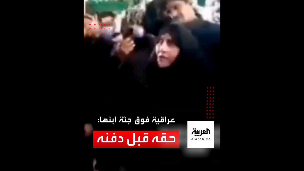 عراقية تصرخ فوق جثة ابنها قتيل الاحتجاجات: لا تدفنوه قبل أخذ حقه