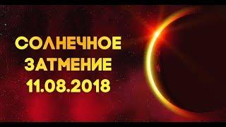 Солнечное затмение 11 августа: что нельзя делать!