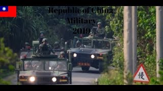 Republic of china armed forces         軍2018