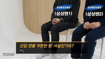 삼성 현직자가 말하는 삼성 (연봉, 워라밸, 복지, 해고) | 연고티비
