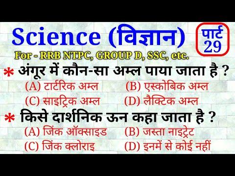 Science Part -