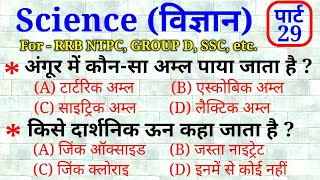 Science Part - 29 || For - RAILWAY NTPC, GROUP D, SSC CGL, CHSL, MTS & all exams