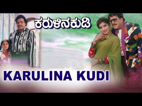 Karulina Kudi – ಕರುಳಿನ ಕುಡಿ 1995 | Feat.Vishnuvardhan, Sithara | Full Kannada Movie