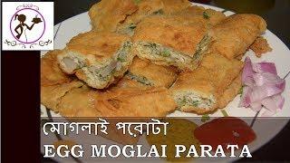 কিভাবে বাড়িতে মোগলাই পরোটা বানানো যায় | HOW TO MAKE BENGALI MOGLAI POROTA | Mughlai Paratha recipe
