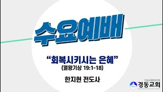210217 경동교회 수요예배