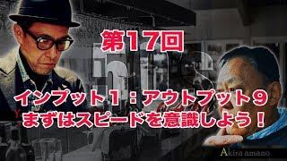 Radio 50's Jam【第17回】加藤、天野のオヤジラジオ!インプット1:アウトプット9の本当の意味とは? thumbnail