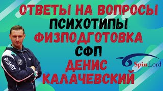ответы на вопросы👀/психотипы/Алексей Каулик/физподготовка/сфп/Денис Калачевский