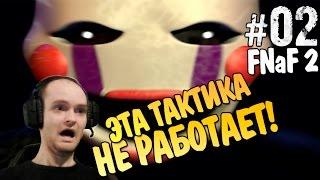 Five Nights at Freddy s 2 Прохождение  ЭТА ТАКТИКА НЕ РАБОТАЕТ  02