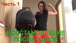 Круговая тренировка: Восстановление после родов (Часть 1)