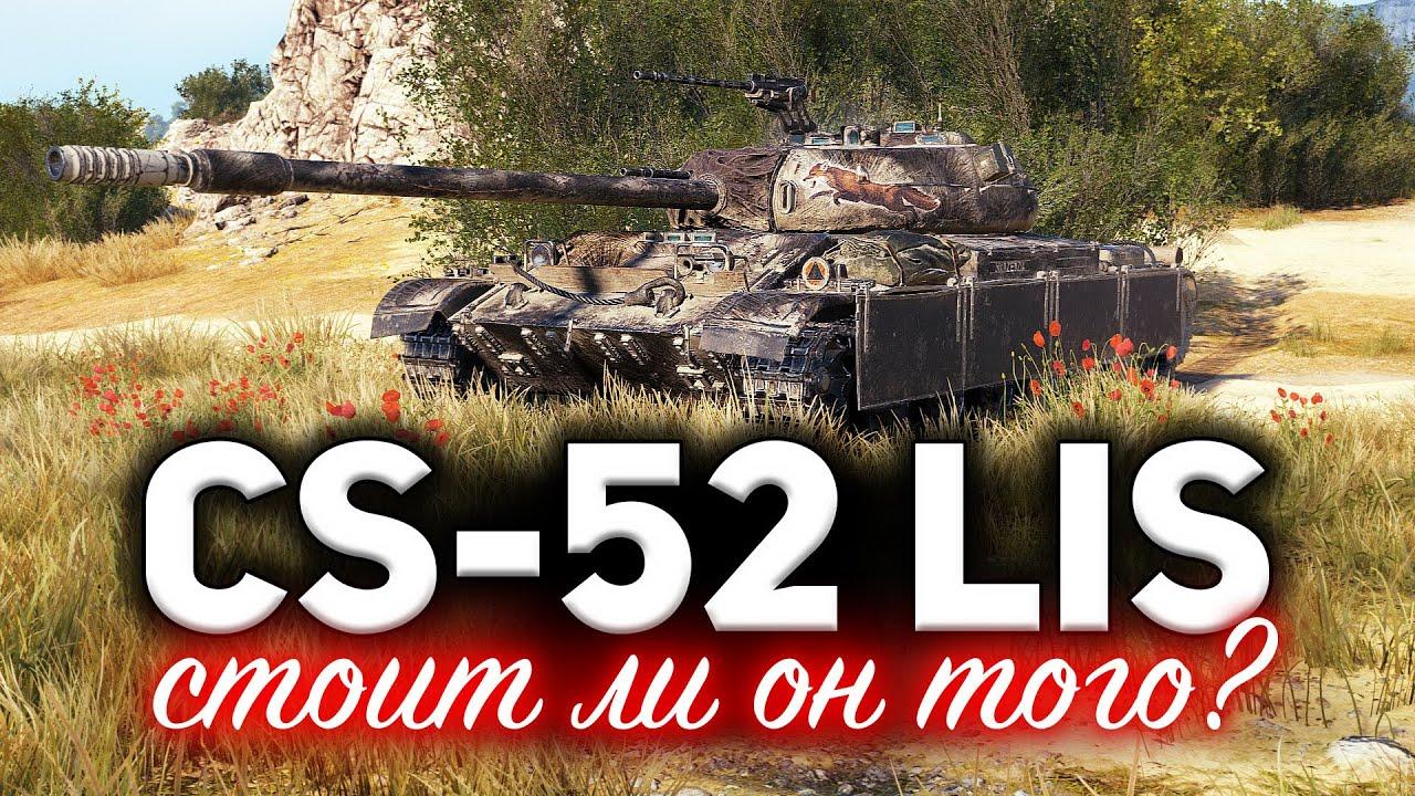 CS-52 LIS ☀ Обзор танка ☀ Достаточно ли он хорош, чтобы пройти марафон? – Амвей921