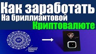 Стабильная криптовалюта - будущее ico проектов
