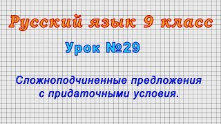 Русский язык 9 класс (Урок№29 - Сложноподчиненные предложения с придаточными условия.)