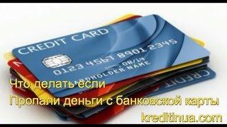 Что делать если пропали деньги с банковской карты(Что делать если пропали деньги с банковской карты? Как поступить? В этом видео мы расскажем Вам о том, что..., 2016-05-05T11:37:17.000Z)